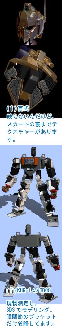 【ペパクラ】_1/60_百式_part-1