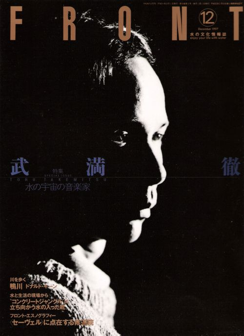 Toru Takemitsu Waterscape
