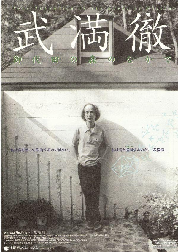 Toru Takemitsu Miyota-p