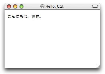 http://www2a.biglobe.ne.jp/%7eseki/ruby/d2hello-cgi.jpg