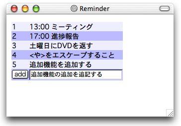 http://www2a.biglobe.ne.jp/%7eseki/ruby/d2reminder0-add.jpg