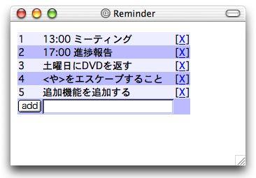 http://www2a.biglobe.ne.jp/%7eseki/ruby/d2reminder0-del.jpg